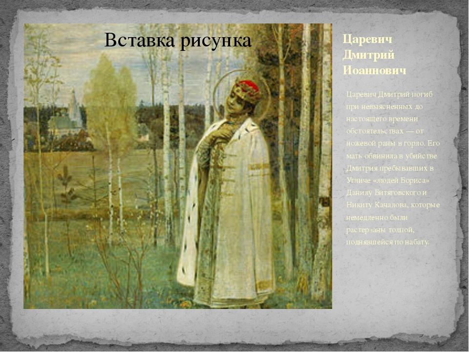 Царевич Дмитрий Иоаннович Царевич Дмитрий погиб при невыясненных до настоящег...