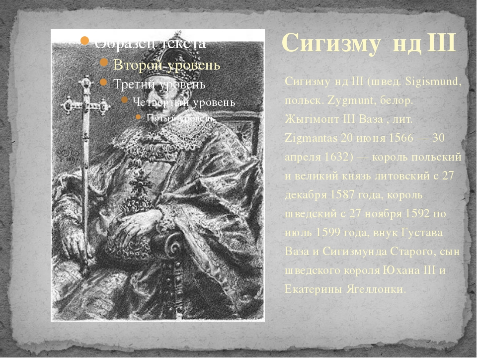 Сигизму́нд III (швед. Sigismund, польск. Zygmunt, белор. Жыгімонт III Ваза ,...