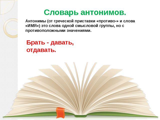 Словарь антонимов. Антонимы (от греческой приставки «противо-» и слова «ИМЯ»)...