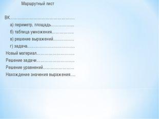 Маршрутный лист ВК…………………………………………. а) периметр, площадь……………... б) таблица