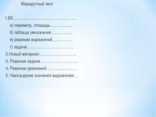 Маршрутный лист 1.ВК…………………………………………. а) периметр, площадь……………... б) таблиц
