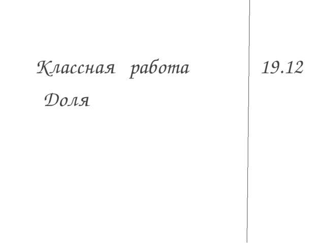 Классная работа 19.12 Доля