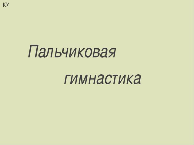 КУ Пальчиковая гимнастика
