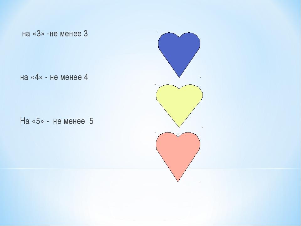 на «3» -не менее 3 на «4» - не менее 4 На «5» - не менее 5