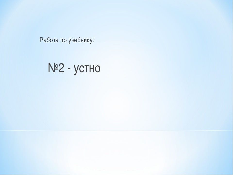 Работа по учебнику: №2 - устно