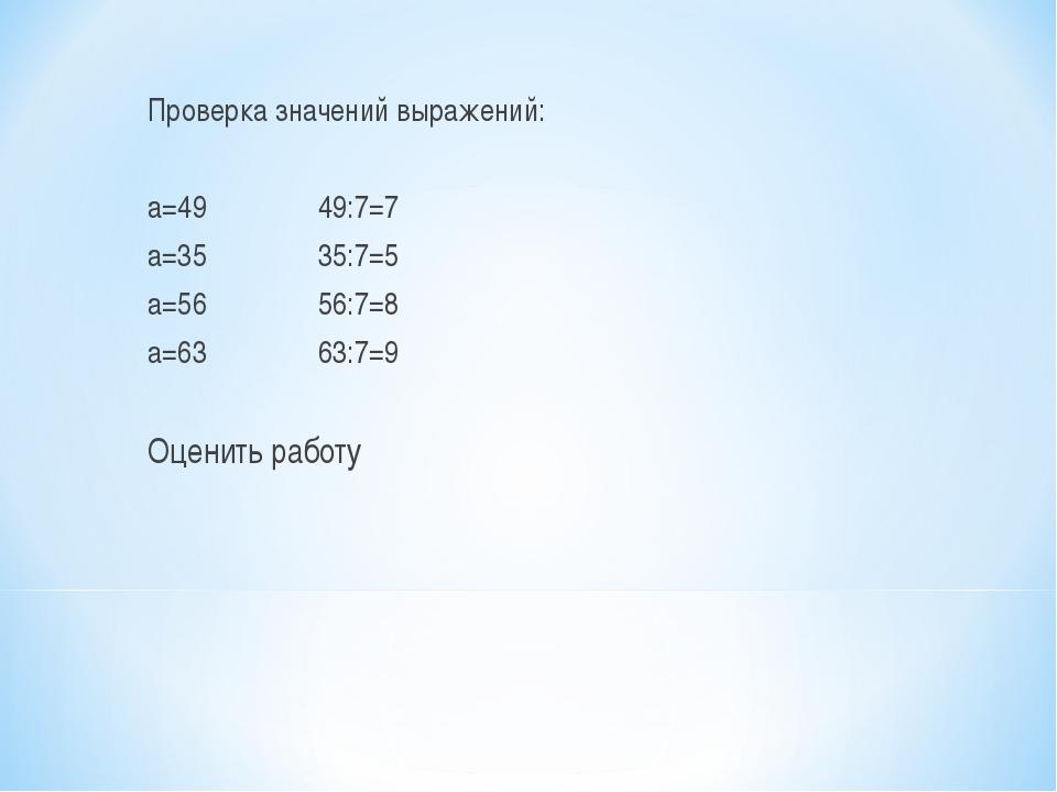 Проверка значений выражений: а=49 49:7=7 а=35 35:7=5 а=56 56:7=8 а=63 63:7=9...