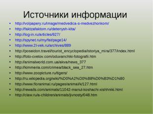 Источники информации http://volpapery.ru/image/medvedica-s-medvezhonkom/ http