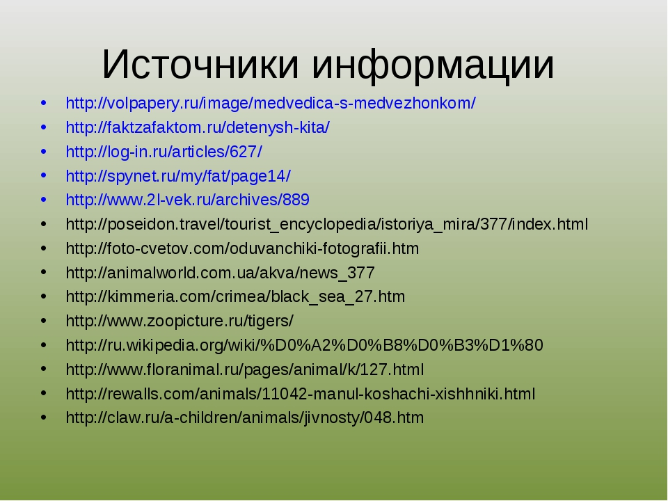 Источники информации http://volpapery.ru/image/medvedica-s-medvezhonkom/ http...
