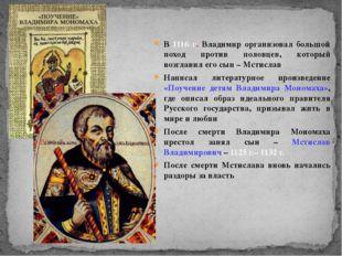 В 1116 г. Владимир организовал большой поход против половцев, который возглав