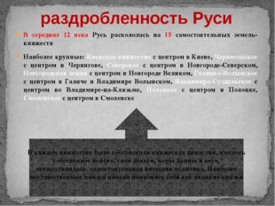 В середине 12 века Русь раскололась на 15 самостоятельных земель-княжеств Наи