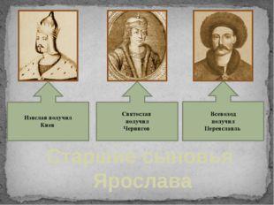 Старшие сыновья Ярослава Изяслав получил Киев Святослав получил Чернигов Все