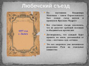 По настоянию Владимира Мономаха – князя Переяславского был созван съезд внуко