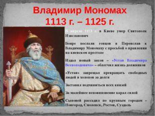 В апреле 1113 г. в Киеве умер Святополк Изяславович Бояре послали гонцов в Пе