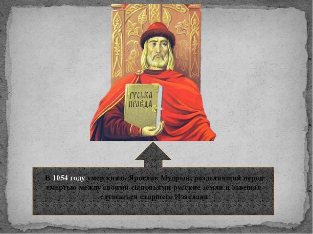 В 1054 году умер князь Ярослав Мудрый, разделивший перед смертью между своим...