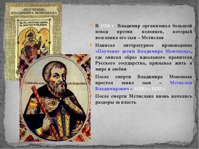 В 1116 г. Владимир организовал большой поход против половцев, который возглав...