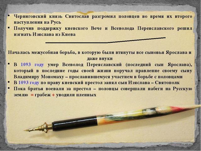 Черниговский князь Святослав разгромил половцев во время их второго наступлен...
