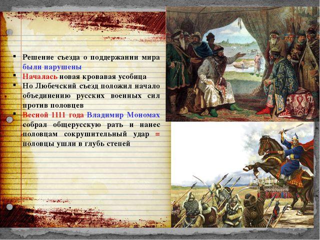 Решение съезда о поддержании мира были нарушены Началась новая кровавая усоби...