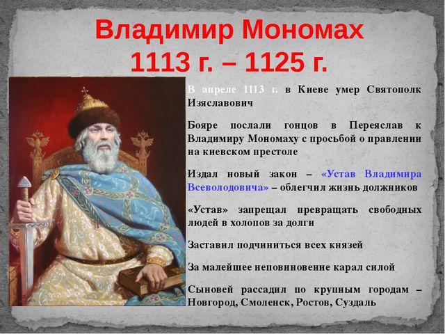 В апреле 1113 г. в Киеве умер Святополк Изяславович Бояре послали гонцов в Пе...