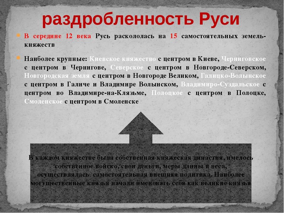 В середине 12 века Русь раскололась на 15 самостоятельных земель-княжеств Наи...