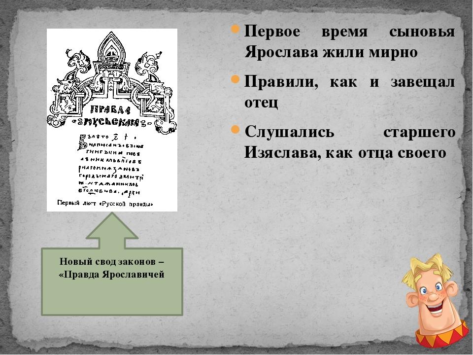 Первое время сыновья Ярослава жили мирно Правили, как и завещал отец Слушалис...
