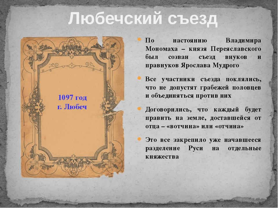 По настоянию Владимира Мономаха – князя Переяславского был созван съезд внуко...