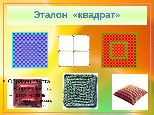 Эталон «квадрат»