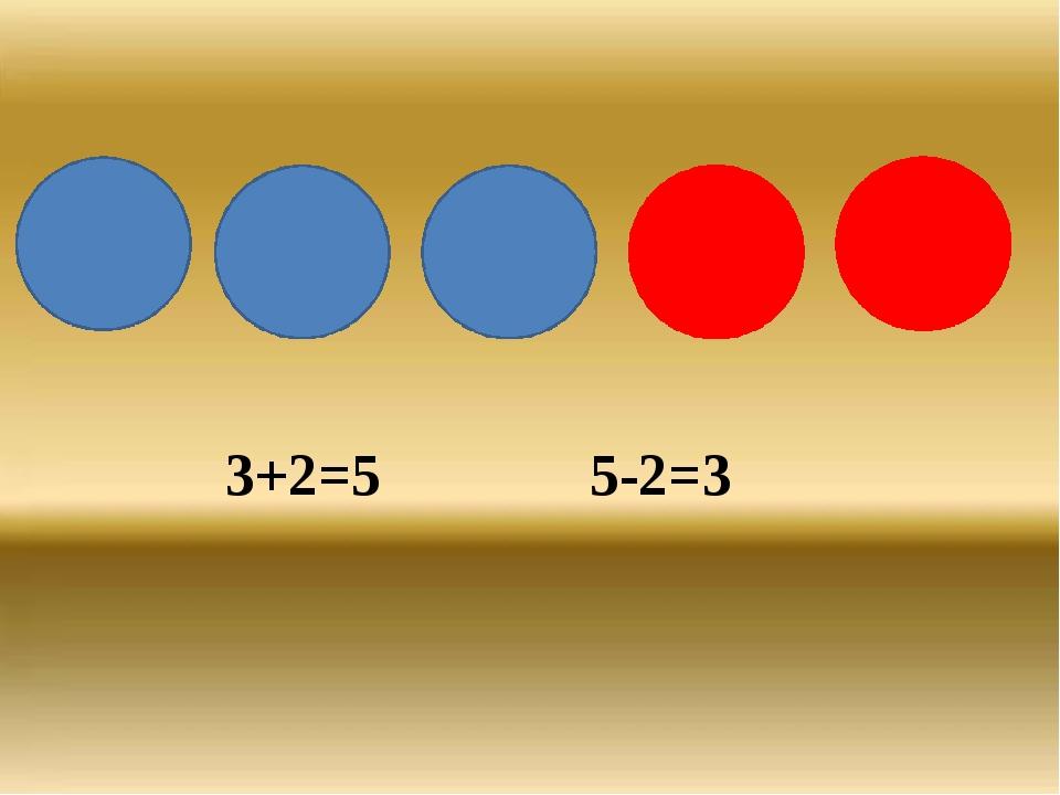 3+2=5 5-2=3