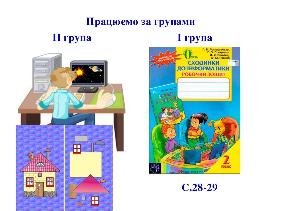 Працюємо за групами С.28-29 ІІ група І група