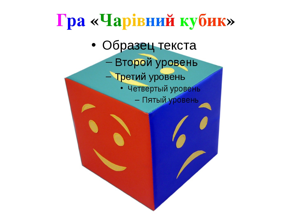 Гра «Чарівний кубик»