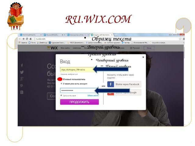 RU.WIX.COM