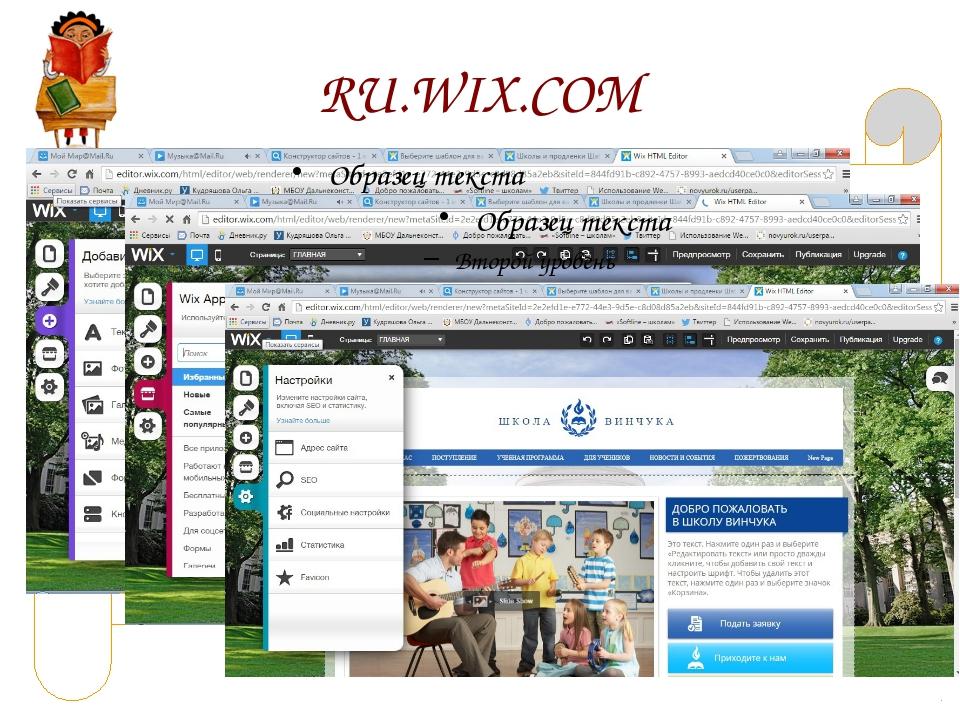 RU.WIX.COM вставить Сохранить