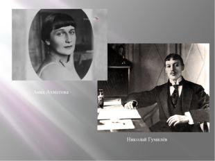 Анна Ахматова Николай Гумилёв