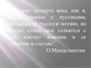 """""""Вот уже четверть века, как я, мешая важное с пустяками, наплываю на русскую"""