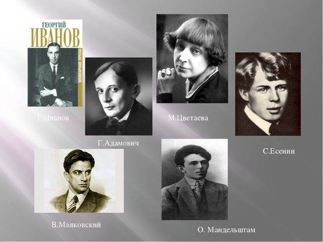 Г.Адамович М.Цветаева С.Есенин В.Маяковский Г.Иванов О. Мандельштам