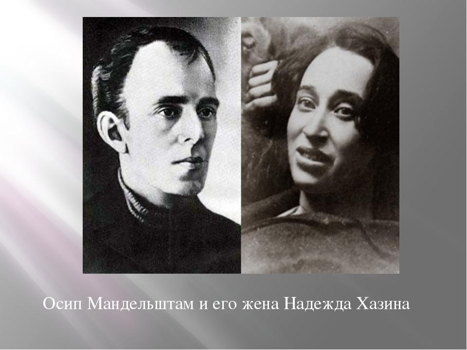 Осип Мандельштам и его жена Надежда Хазина