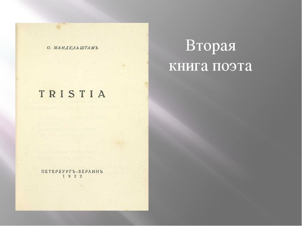 Вторая книга поэта