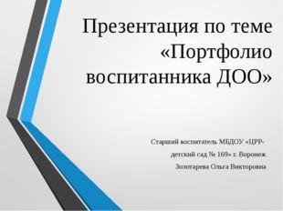 Презентация по теме «Портфолио воспитанника ДОО» Старший воспитатель МБДОУ «Ц