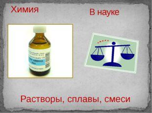 В науке Химия Растворы, сплавы, смеси