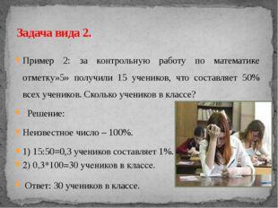 Пример 2: за контрольную работу по математике отметку»5» получили 15 учеников
