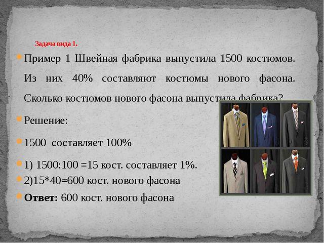 Пример 1 Швейная фабрика выпустила 1500 костюмов. Из них 40% составляют костю...