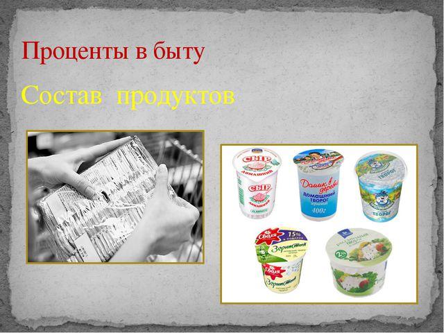 Проценты в быту Состав продуктов