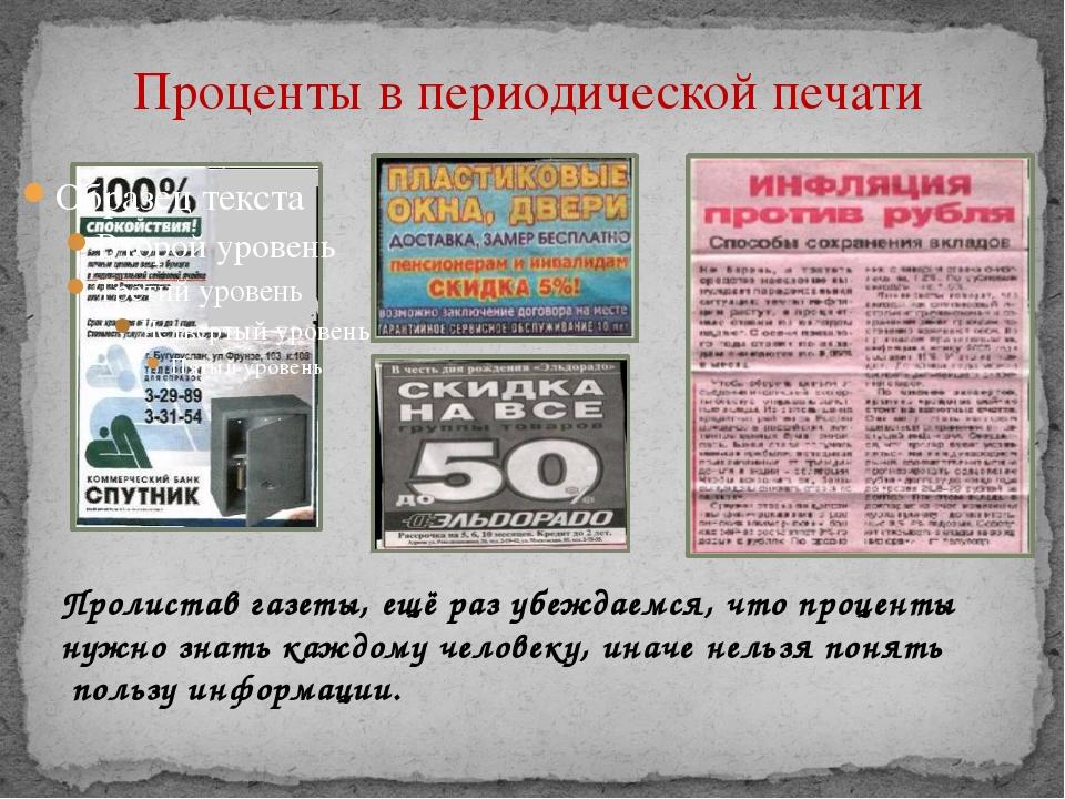 Проценты в периодической печати Пролистав газеты, ещё раз убеждаемся, что про...