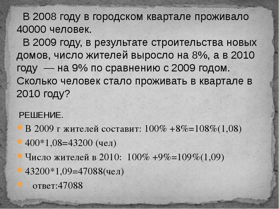В 2008 году в городском квартале проживало 40000 человек. В 2009 году, в рез...