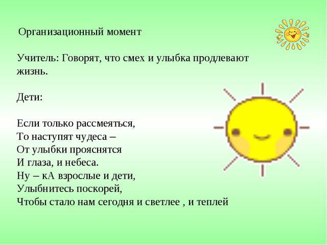 Организационный момент Учитель: Говорят, что смех и улыбка продлевают жизнь....