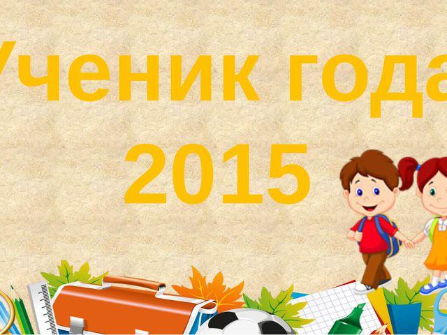 Ученик года 2015