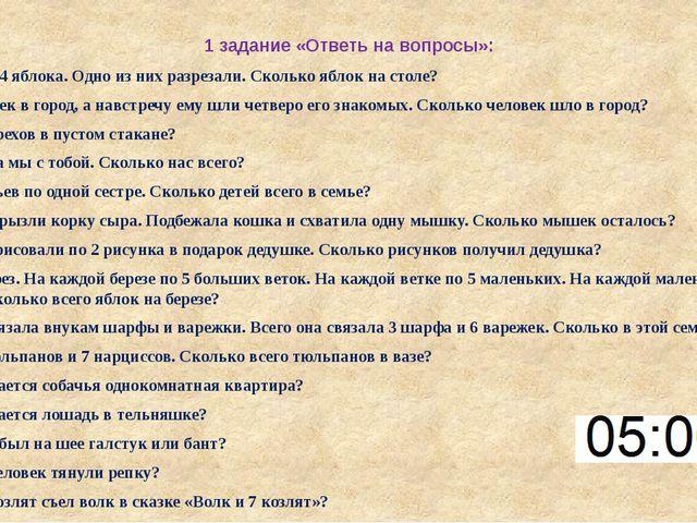 1 задание «Ответь на вопросы»: 1. На столе 4 яблока. Одно из них разрезали....