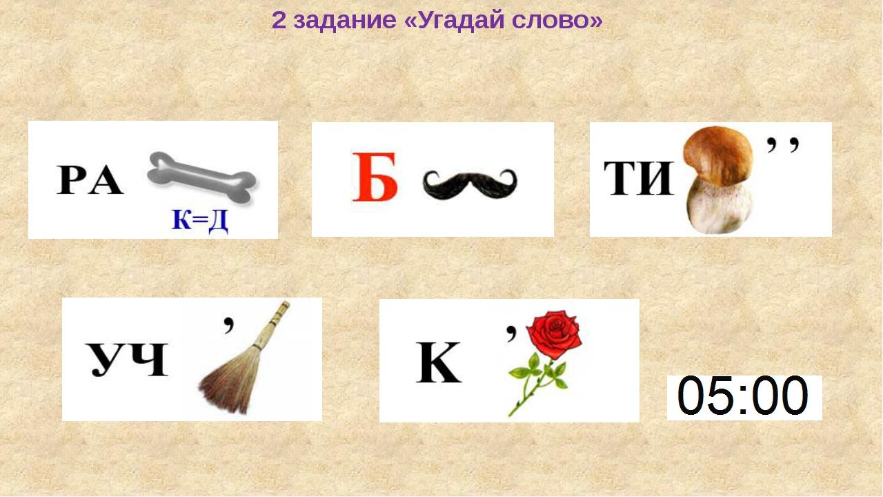 2 задание «Угадай слово»