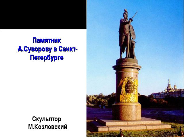 Скульптор М.Козловский Памятник А.Суворову в Санкт-Петербурге