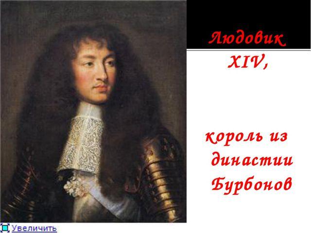 Людовик XIV, король из династии Бурбонов