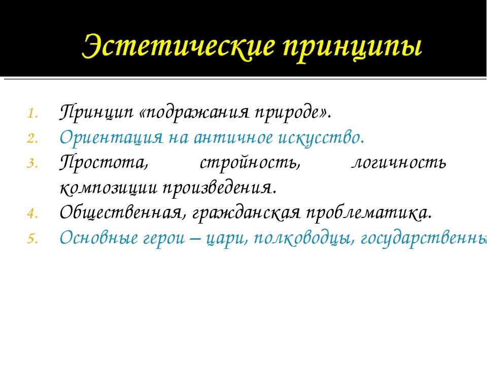 Принцип «подражания природе». Ориентация на античное искусство. Простота, стр...